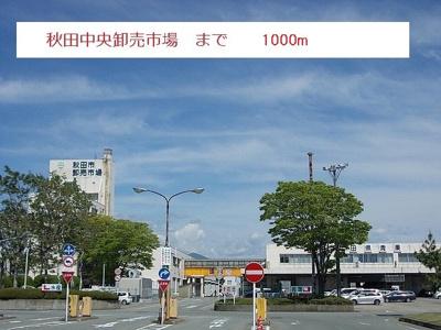 秋田中央卸売市場まで1000m