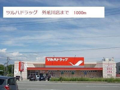 ツルハドラッグ 外旭川店まで1000m