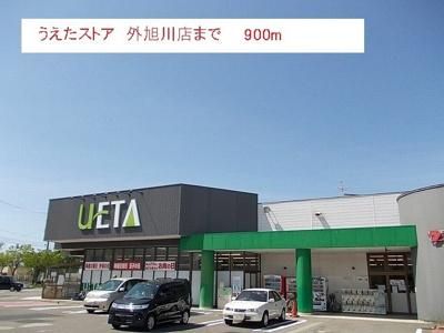 うえたストア 外旭川店まで900m