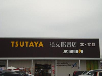 TSUTAYAまで1,600m