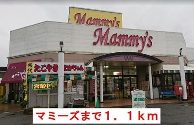 マミーズ西牟田店まで1100m