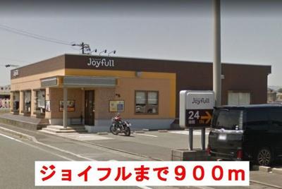 ジョイフル筑後西牟田店まで900m