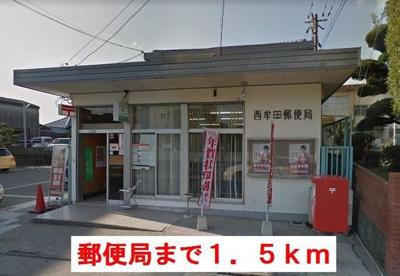 西牟田郵便局まで1500m