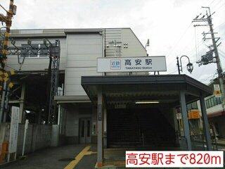 高安駅まで820m