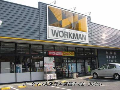 ワークマン大阪茨木店様まで2300m