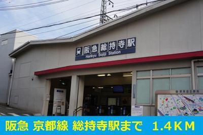 阪京都線 総持寺駅まで1400m