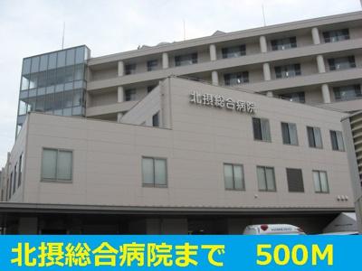 北摂総合病院まで500m
