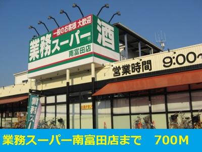 業務スーパー 南富田店まで700m