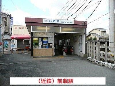 (近鉄)前栽駅まで1300m