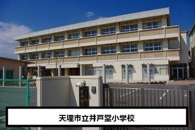 天理市立井戸堂小学校まで850m