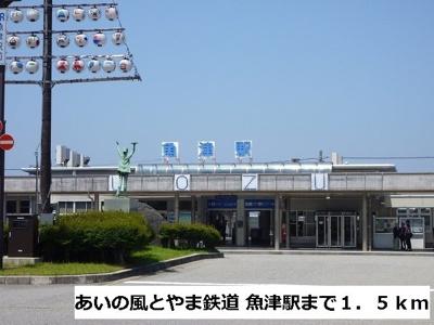 あいの風とやま鉄道 魚津駅まで1500m