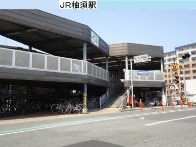 JR柚須駅まで1300m