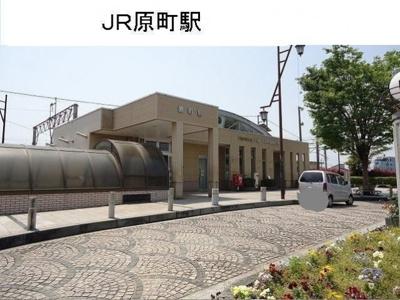 JR原町駅まで1400m