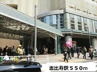 恵比寿駅まで550m
