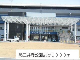 紀三井寺公園様まで1000m