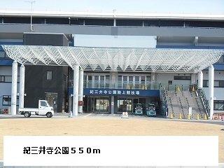 紀三井寺公園まで550m
