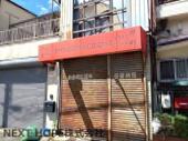 尼崎市西難波町6丁目中古テラスハウスの画像