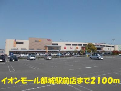 イオンモール都城駅前店まで2100m
