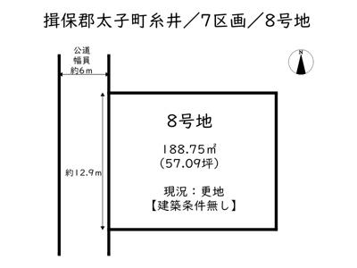 揖保郡太子町糸井/7区画