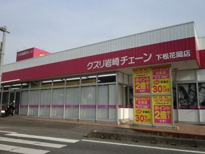 クスリ岩崎チェーン下松花岡店まで500m