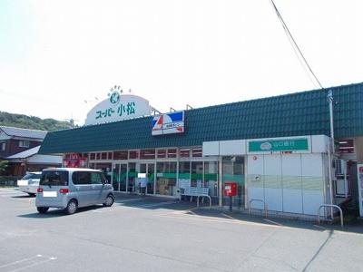 スーパー小松大神店まで270m