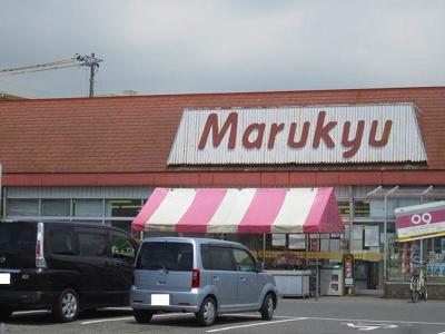 マルキュウ久米店まで1300m