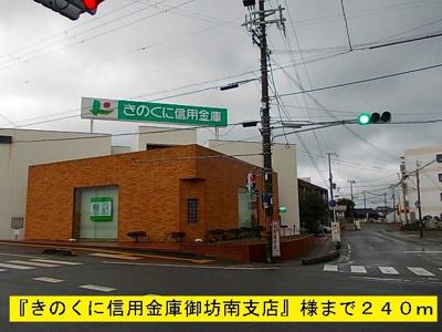 きのくに信用金庫御坊南支店まで240m