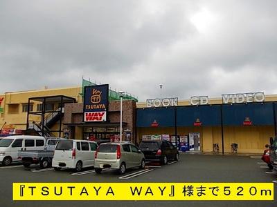 TSUTAYA WAYまで520m