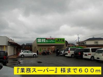業務スーパーまで600m