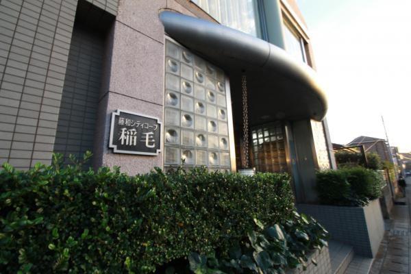 【外観】藤和シティコープ稲毛