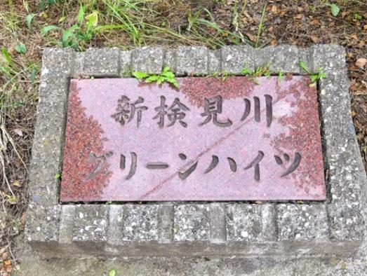【その他】新検見川グリーンハイツ