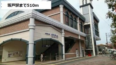 坂戸駅まで510m