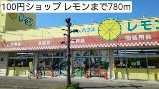 100円ショップ レモンまで780m