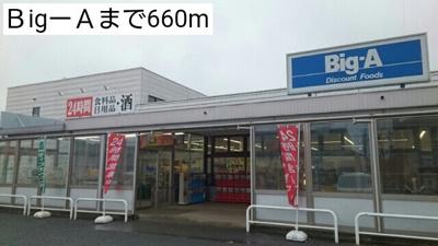 BigーAまで660m