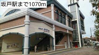 坂戸駅まで1070m