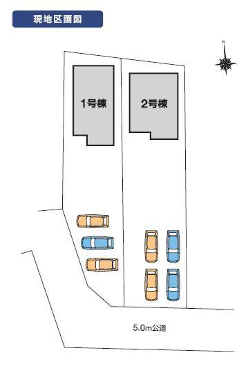 1号棟 カースペース4台以上可能です。お近くの完成物件をご案内いたします(^^)/住ムパルまでお電話下さい!