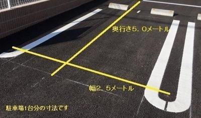 【駐車場】レオーネ Ⅰ