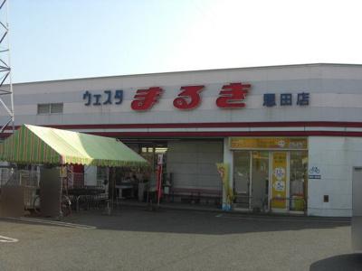 ウェスタまるき恩田店まで1100m