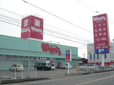 ウォンツ宇部厚南店まで1100m