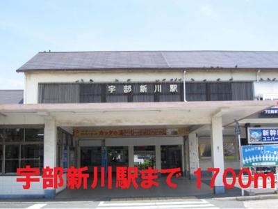 宇部新川駅まで1700m
