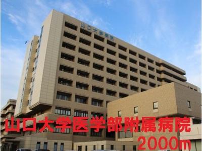 山口大学医学部附属病院まで2000m
