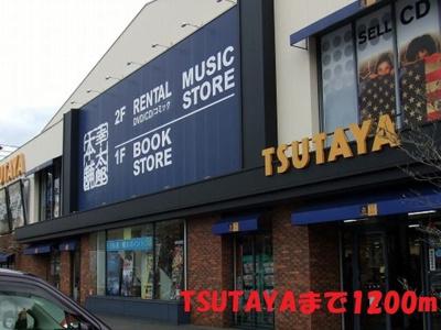 TSUTAYA宇部店まで1200m