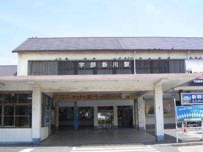 宇部新川駅まで500m