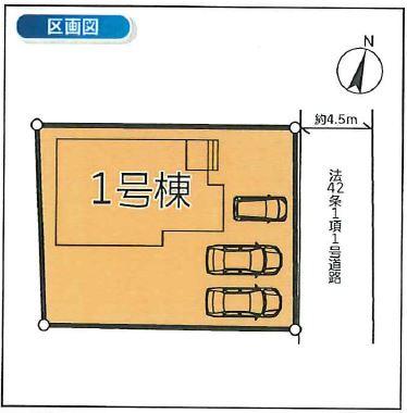 1号棟 カースペース3台可能です。建築中です!お近くの完成物件ご案内いたします(^^)/住ムパルまでお電話下さい!