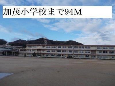 加茂小学校まで94m