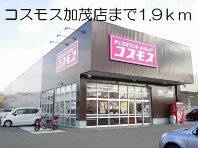 コスモス加茂店まで1900m