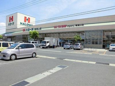 ハローズ東福山店まで600m