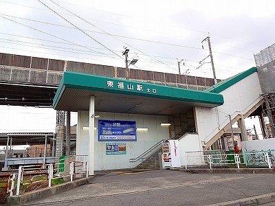 JR東福山駅まで700m