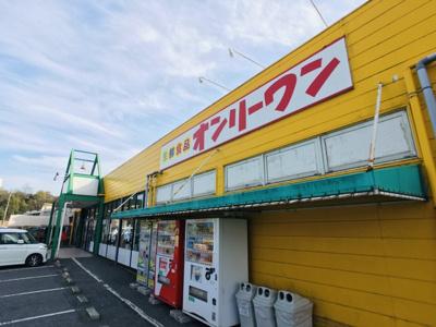 生鮮食品オンリーワン高須店 493m 徒歩 約7分