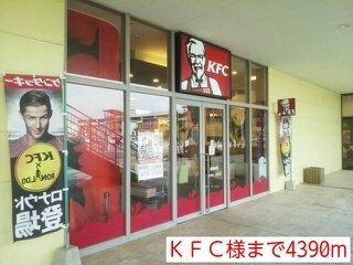 KFC様まで4390m